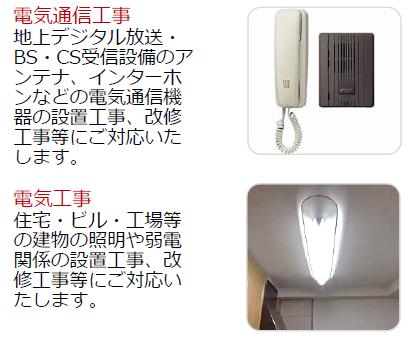 電気通信工事・電気工事のイメージ画像